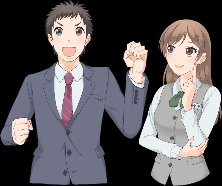 板野 ススムと金沢 ヨーコ